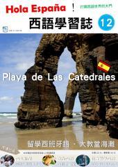Hola España 西語學習誌_第十二期_大教堂海灘: 最豐富的西語自學教材