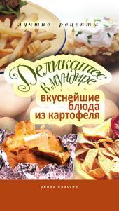 Деликатес в мундире: вкуснейшие блюда из картофеля