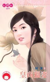 皇商獵妻: 禾馬文化紅櫻桃系列039