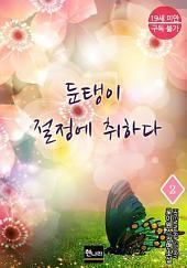 [19금] 둔탱이 절정에 취하다 2권 (완결)