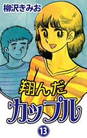 翔んだカップル(13)