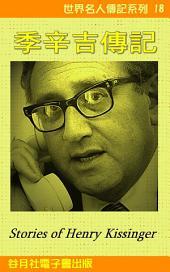 季辛吉傳記: 世界名人傳記系列18 Kissinger