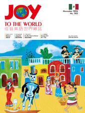 Joy to the world 佳音英語世界雜誌 第203期: 2016年11月號