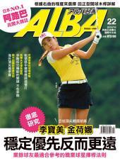 ALBA阿路巴高爾夫國際中文版 22期
