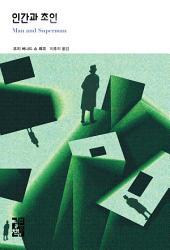 인간과 초인: 열린책들 세계문학 209