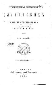 Сравнительная грамматика славянских и других родственных языков: Часть И