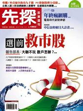 先探投資週刊1802期: Wealth Invest Weekly No.1802