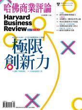 哈佛商業評論2013年10月號: 極限創新力