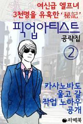 픽업아티스트 공략집 2