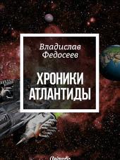 Хроники Атлантиды. Книга первая - Фантастика. Роман