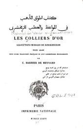 كتاب اطواق الذهب في المواعظ والخطب: Les colliers d'or : allocutions morales de Zamakhschari