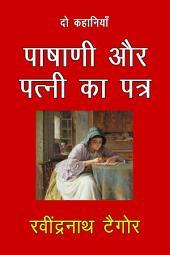 Pashani Aur Patni Ka Patra: Do Kahaniya
