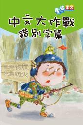 中文大作戰:錯別字篇