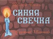 Синяя свечка (Диафильм)