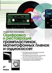 Оцифровка и реставрация грампластинок, магнитофонных пленок и аудиокассет