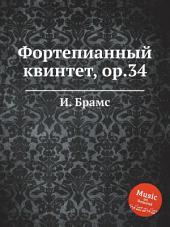 Фортепианный квинтет, ор.34