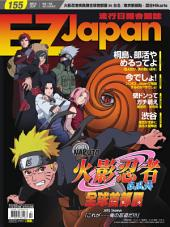 EZ Japan流行日語會話誌 第155期: 火影忍者