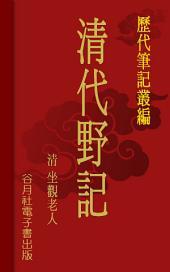 清代野記 國際繁體版: 歷代筆記叢編