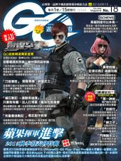Game Channel遊戲頻道No.18