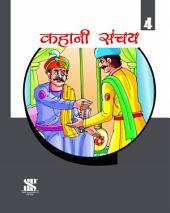 Purak Pustak Series: Kahani Sanchay-4
