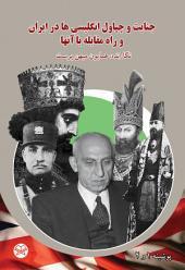 جنایت و چپاول انگلیسی ها در ایران و راه مقابله با آنها: Britain's Pillages in Iran and How to Resist Them