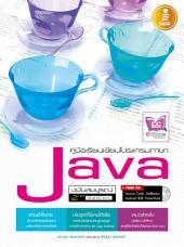 คู่มือเรียนเขียนโปรแกรมภาษา Java ฉ.สมบูรณ์ 2nd Edition