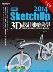 超簡單!SketchUp 2014 3D設計速繪美學(從產品設計到3D列印的快速自造力) (電子書)