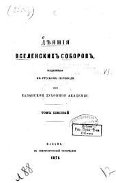 Дѣяния вселенских соборов, изданныя в русском переводѣ при казанской духовной Академии: Том 6