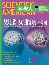 科學人(第40期/2005年6月號): SM040
