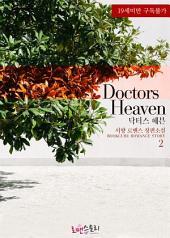 닥터스 헤븐 (Doctors Heaven) 2 (완결)