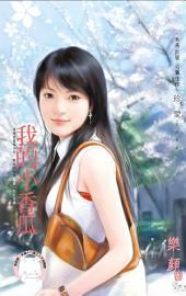 我的小香瓜《限》: 禾馬文化珍愛系列321