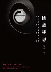 國族迷思: 現代中國的道德理想與文學命運