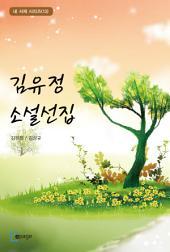 김유정 소설선집: 내 서재 시리즈(13)