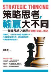策略思考,輸贏大不同--作業風險之應用