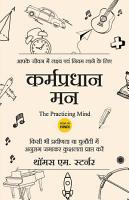 Karmapradhan Mann  The Practicing Mind   Hindi  PDF