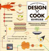 設計師玩食譜:DESIGN × COOK: Cuisiner sans recettes: plats et desserts en infographie