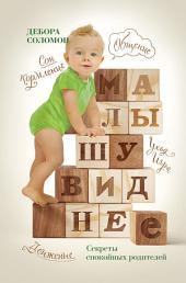 Малышу виднее: Секреты спокойных родителей
