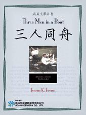 Three Men in a Boat (三人同舟)
