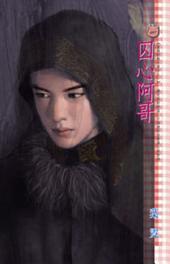 囚心阿哥~皇城絕魅九男子之一: 禾馬文化甜蜜口袋系列095