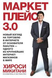 Маркетплейс 3.0: Новый взгляд на торговлю в интернете от основателя Rakuten — одного из крупнейших интернет-магазинов в мире