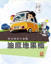 《油麻地果欄案》: Hong Kong ICAC Comics 香港廉政公署漫畫