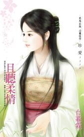 且聽柔情: 禾馬文化珍愛系列584
