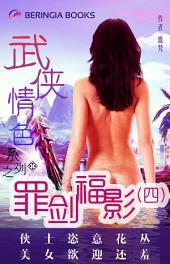 罪剑福影(四): 情色武侠系列