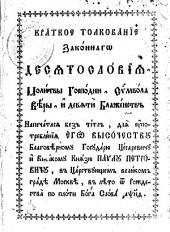 Kratkoe tolkovanie zakonnago desjatoslovija, molitvy gospodni, simbola very i devjati blaženstv: Napečatasja bez titl, dlja upotreblenija EGO VYSOČESTVU Blagovernomu Gosudarju Cesareviču i Velikomu Knjazju PAULU PETRIVIČU, v Carstvujuščem velikom grade Moskve, v leto ot roždestva po ploti Boga Slova 1759