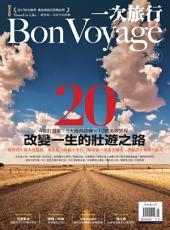 一次旅行 Bon Voyage 9月號 NO.42: 改變一生的壯遊之路20