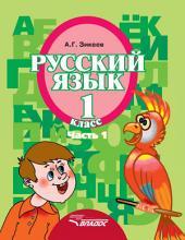 Русский язык. 1 класс. Часть 1