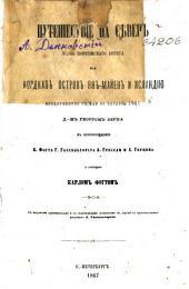Путешествие на сѣвер: вдоль норвежскаго берега на Нордкап, остров Ян-Маен и Исландию, предпринятое с мая по октябрь 1861
