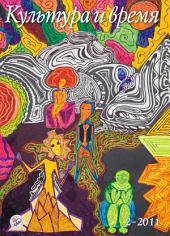 Культура и время. №2 (40). 2011: Общественно-научный и художественный журнал