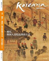 Koreana 2017 Spring (Chinese)