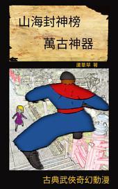 萬古神器 VOL 13 Comics: 繁中漫畫版